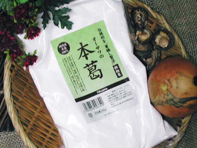 微粉末で使いやすい【オーサワの本葛】徳用 オーサワジャパン