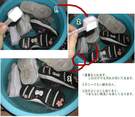 重曹とクエン酸で靴洗い